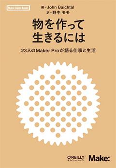 『物を作って生きるには ―23人のMaker Proが語る仕事と生活』