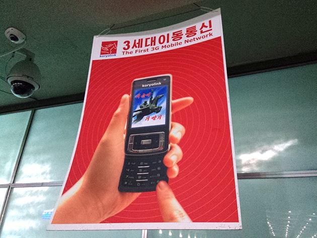 2013年以前はkoryolinkのポスターにフィーチャーフォンが描かれていた。