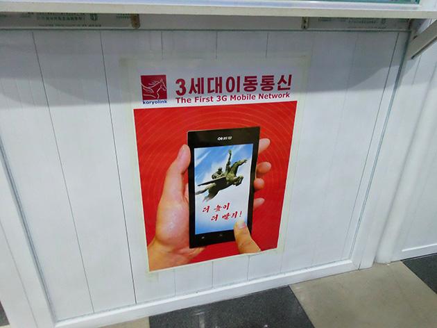 koryolinkのポスターはフィーチャーフォンからスマートフォンに変わった。なお、koryolinkのスローガンは変更なく、「더 높이 더 빨리!(もっと高く、もっと速く!)」である。