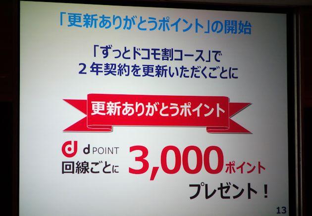 20160414_docomo004