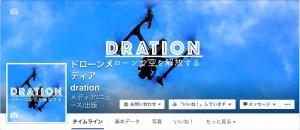20160419-dration-1
