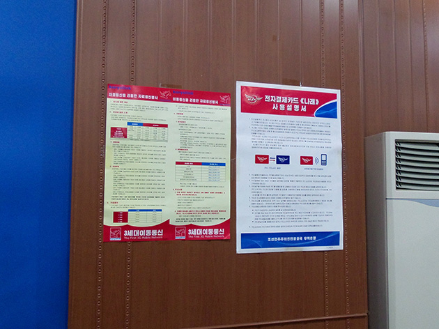 CHEO Technologyの旗艦店でデータ通信や電子決済カードのNaraeに関する案内も掲示する。