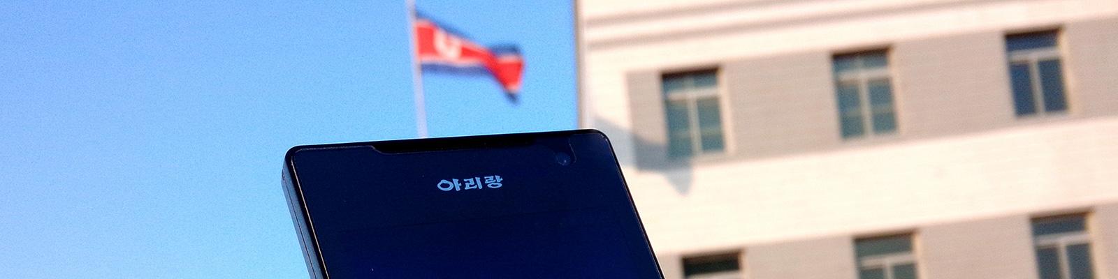 北朝鮮 スマートフォン