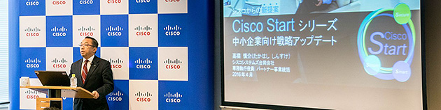 cisco-start-eyecatch