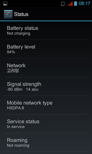 Pyongyang2404はネットワーク名を고려망と朝鮮語で表示する。