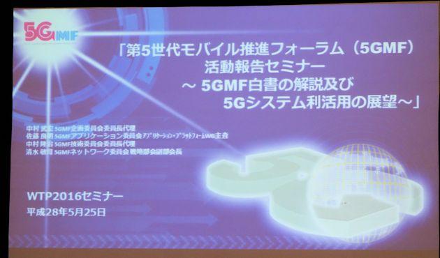 20160530_5GMF000