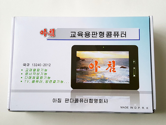 化粧箱の右下にはMADE IN D.P.R.Kと記載している。イメージは旧機種が描かれている。