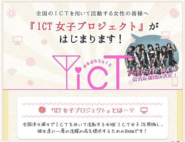20160614-ict-joshi