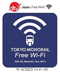 20160726-tokyo-monorail1