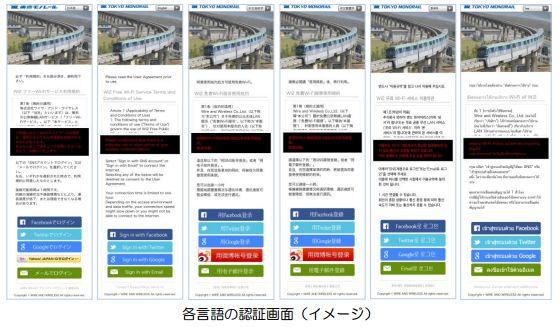 20160726-tokyo-monorail2