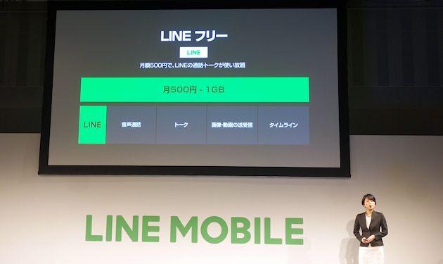 20160905_line001