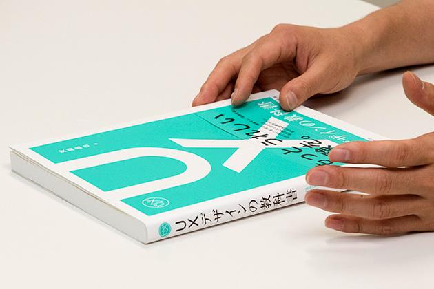 安藤 昌也 著『UXデザインの教科書』丸善出版 2016年