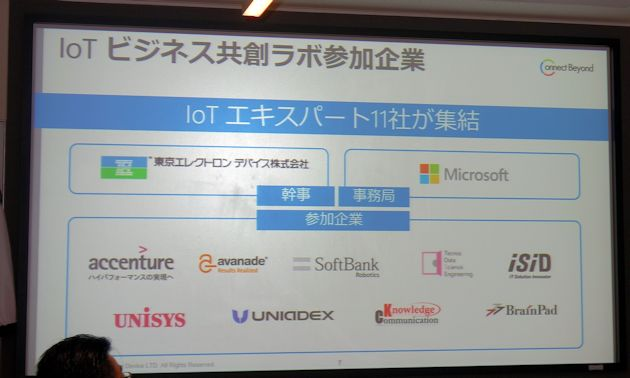 20161205_iot001