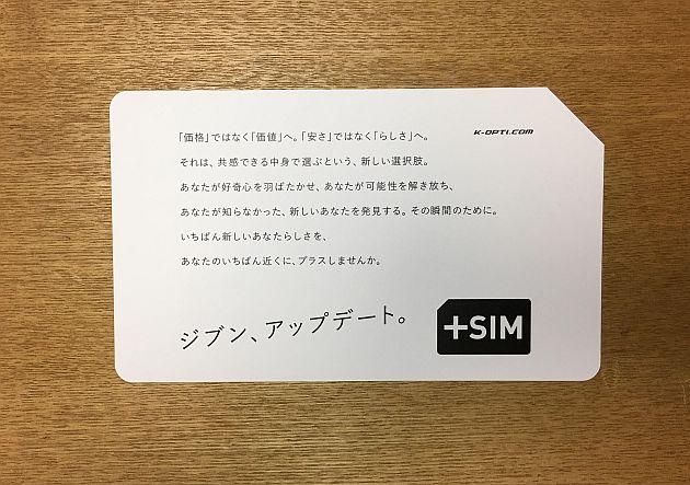 20160217-plusSIM-2