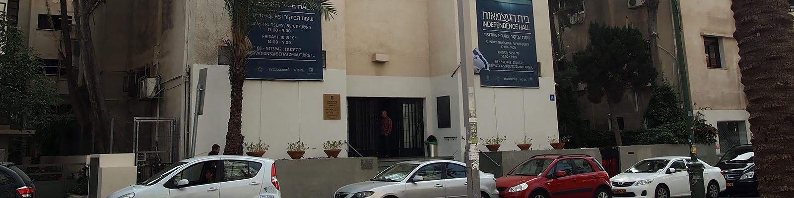 テルアビブの中心部、並木の美しいロスチャイルド通りに面した独立記念ホール