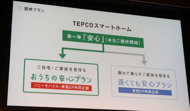 20170807_tepcosony001