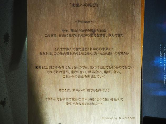 金沢工業大学 デジタルアート「未来への結び」