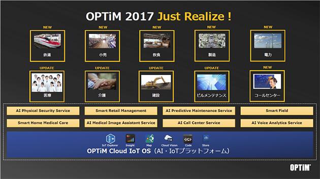 オプティム CEATEC JAPAN 2017