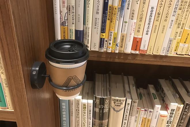 店内で買った飲み物は、立ち読みのときはドリンクホルダーに置ける。