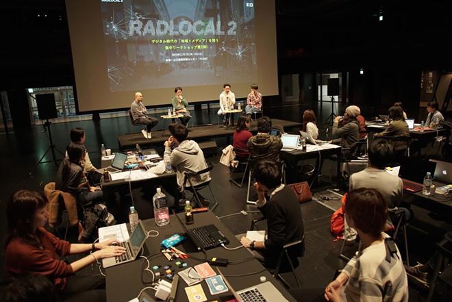 RADLOCAL 2の風景(提供:山口情報芸術センター)