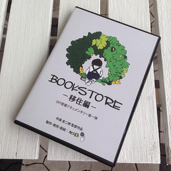 中森さんが制作したモリさんのドキュメンタリー映像「BOOKSTORE -移住編-」