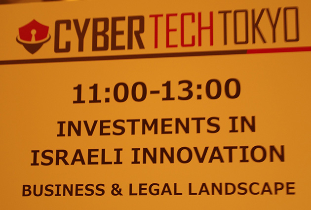「INVESTMENTS IN ISRAELI INNOVATION - BUSINESS & LEGAL LANDSCAPE | SPECIAL SEMINAR」