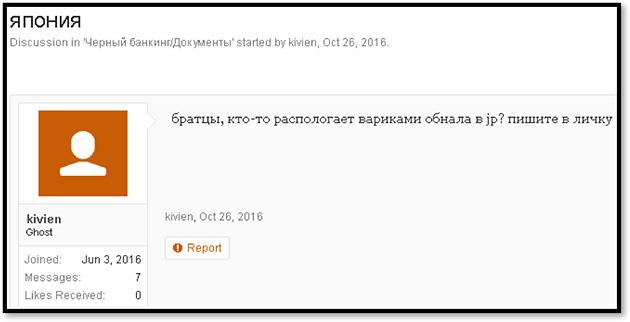 図5 ロシア語で書かれているメッセージは?