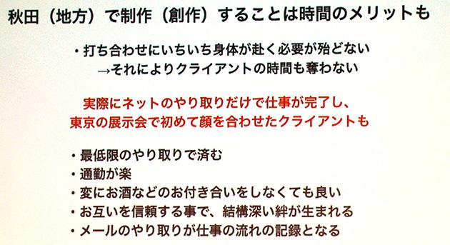 あきた寺子屋 ゼロニウム代表取締役兼CEO 伊藤茂之氏