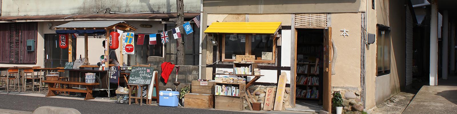 「空間」と「地元のコミュニティ」がトガった若者を惹きつける - 鳥取県湯梨浜町松崎