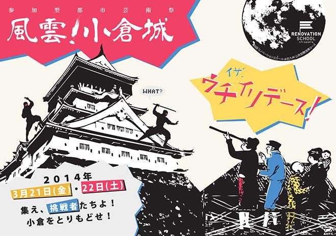 風雲!小倉城のフライヤー。ネーミングは某元人気テレビ番組へのオマージュ。