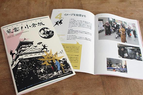 「風雲!小倉城」の記録冊子&DVD。