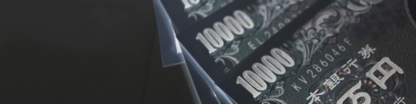 銀行 紙幣 イメージ