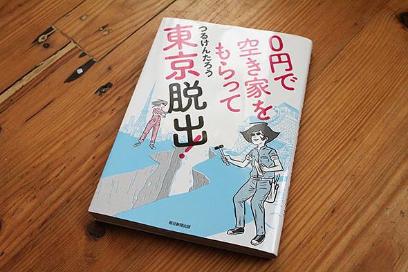 2008年に東京から尾道の空き家に引っ越してきた漫画家つるけんたろう氏が、尾道で悪戦苦闘するさまを描いた漫画『0円で空き家をもらって東京脱出』。こちらも移住に関する情報満載。
