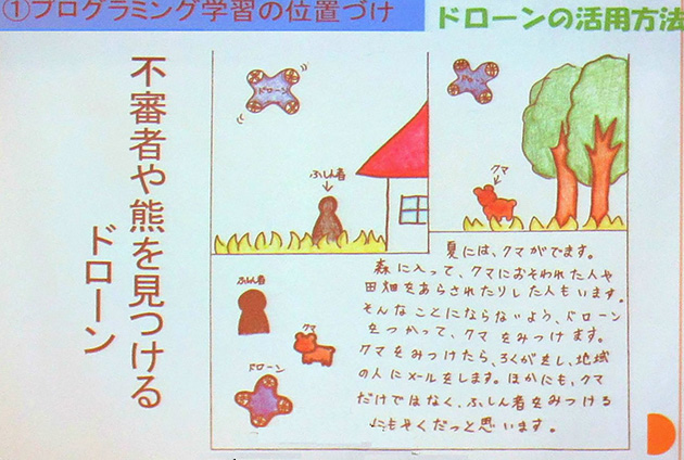 子供たちのドローン活用法のアイデア一例。ドローンによって、不審者や熊を見つける。