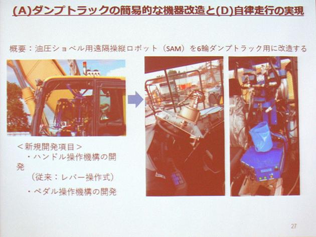 ダンプトラックの簡易的な機械改造と自立走行の実現についてのスライド画像