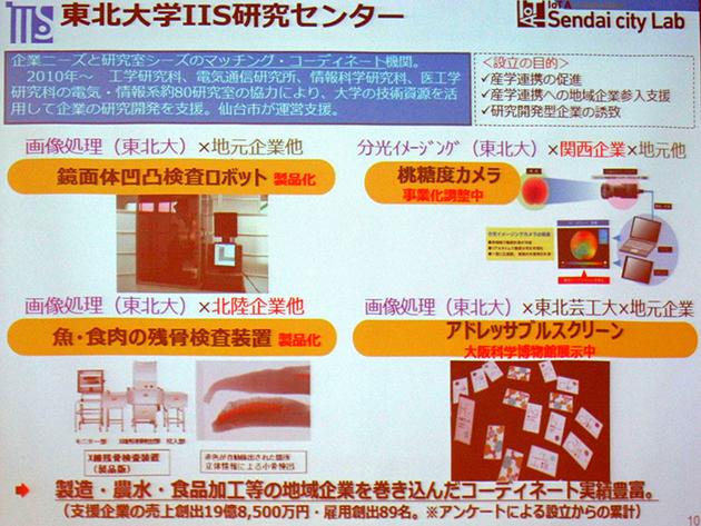 東北大学IISセンターの実用化技術についてのスライド画像