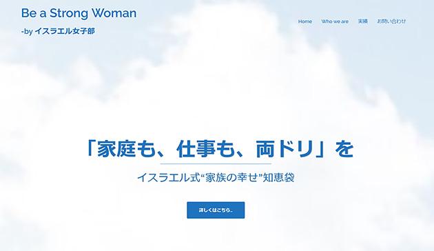 イスラエル女子部のWebサイト