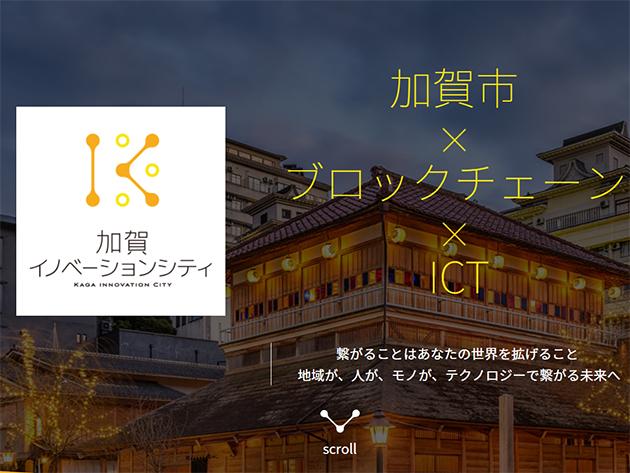 加賀イノベーションシティキャプチャ画像