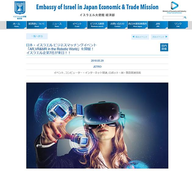 イスラエル大使館経済部HPより引用