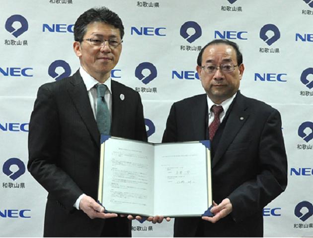 包括連携協定を結ぶ和歌山県とNEC