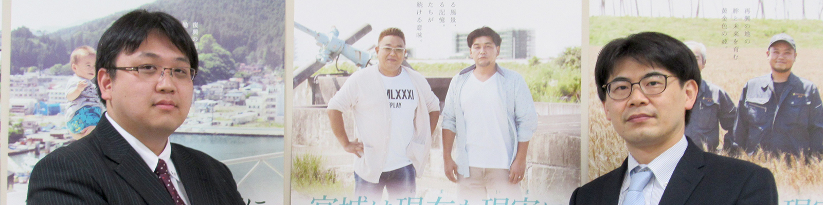 宮城県震災復興企画部政策課担当者: 寺嶋智治氏と松川雅俊氏