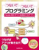 つないでつないでプログラミング〜Node-REDでつくる初めてのアプリ