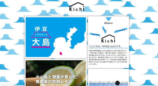 Kichiホームページ