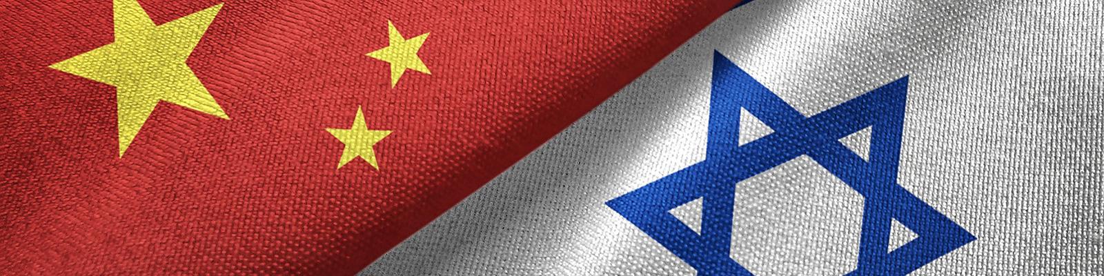 イスラエル 中国 国旗 イメージ