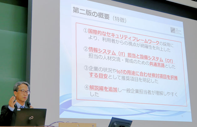 「JSSEC IoTセキュリティチェックシート第二版」の特徴を説明するJSSEC利用部会部会長の後藤悦夫氏