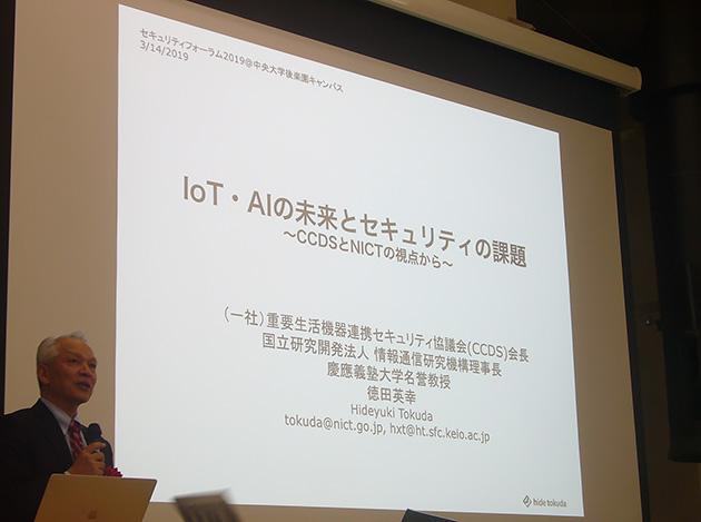 CCDS会長、NICT理事長を務める徳田英幸氏