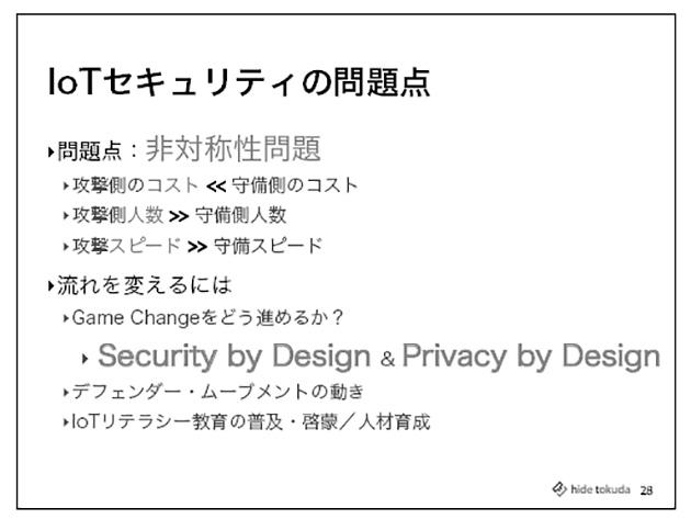 IoTセキュリティの問題点として「非対称性問題」を指摘