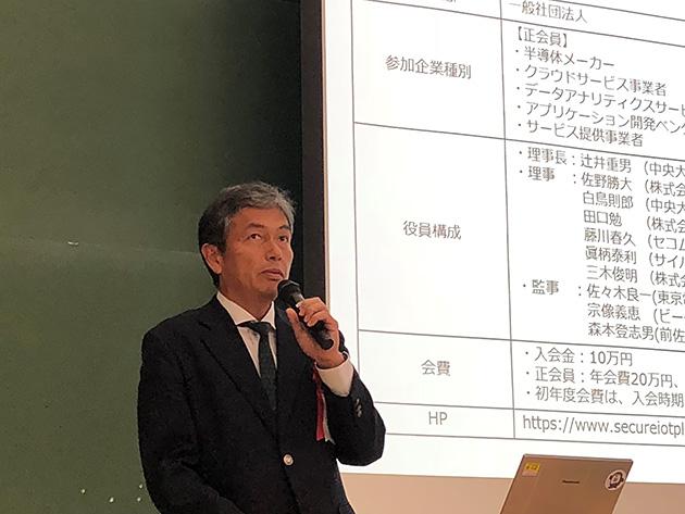 SIOTP協議会仕様検討部会の豊島大朗氏