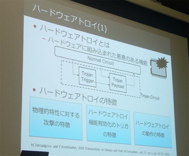 チップなどハードウエアに組み込まれたスパイ回路「ハードウエアトロイ」の特徴