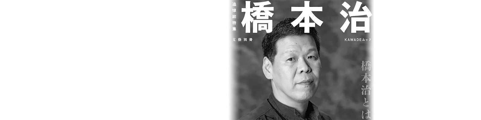橋本治とは何だったのか? 高橋源一郎×安藤礼二 特別対談
